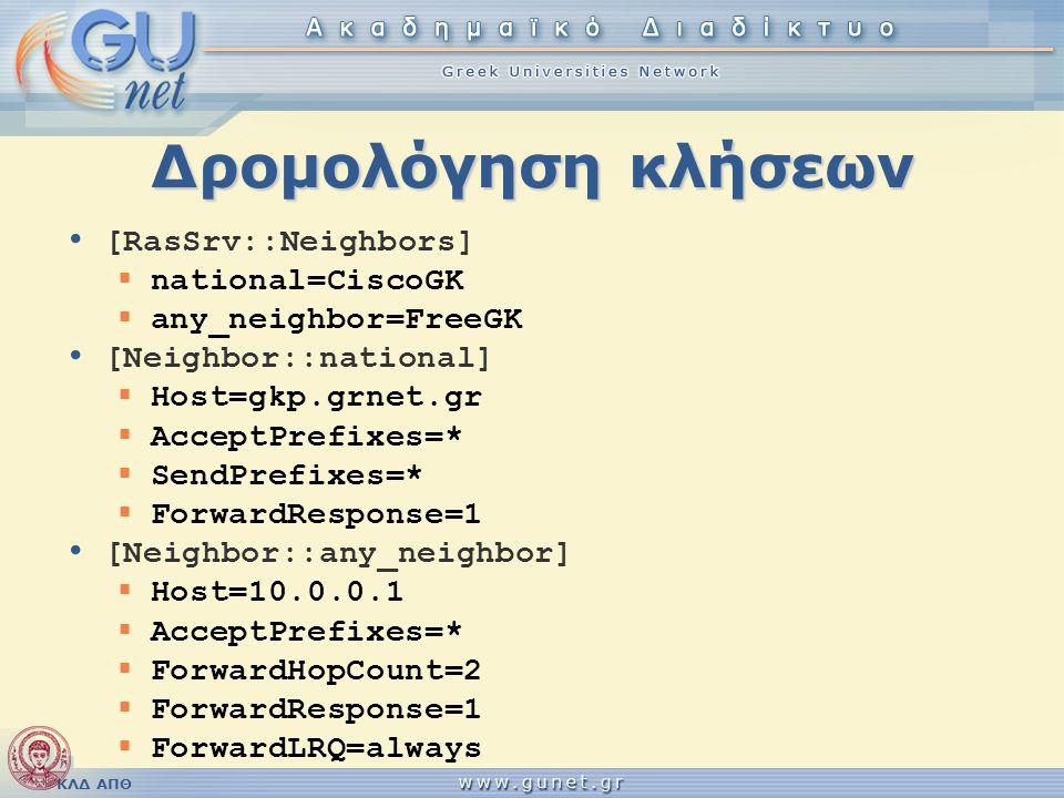 Δρομολόγηση κλήσεων [RasSrv::Neighbors] national=CiscoGK